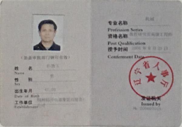 教授研究院高级工程师资质证书