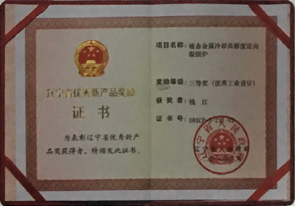 辽宁省优秀产品奖励证书