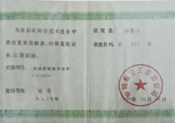 中国航空工业科学进步奖